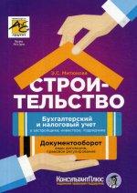 Строительство:бухгалтерский и налоговый учет, 3е