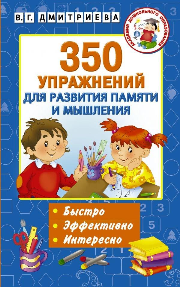 350 упражнений для развития памяти и мышления