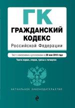 Гражданский кодекс Российской Федерации. Части первая, вторая, третья и четвертая. Текст с изм. и доп. на 20 мая 2018 г