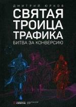 Дмитрий Юрков. Святая троица трафика. Битва за конверсию 150x211