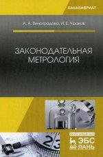А. А. Виноградова,И. Е. Ушаков. Законодательная метрология. Уч. пособие