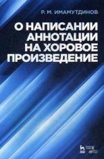 Р. М. Имамутдинов. О написании аннотации на хоровое произведение. Учебно-методическое пособие