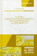Любовь Алексеевна Залогова. Основы объектно-ориентированного программирования на базе языка С#. Уч. Пособие 150x227