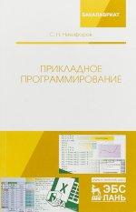 Прикладное программирование