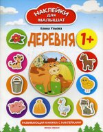 Деревня: развивающая книжка с наклейками. 3-е изд