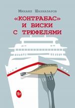 «Контрабас» ивиски с трюфелями (сборник)