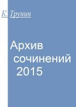 Архив сочинений – 2015