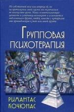 Групповая психотерапия: Учебное пособие для вузов. 10-е изд