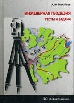 Инженерная геодезия. Тесты и задачи. Учебное пособие