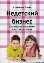 Недетский бизнес.Управл.продаж. в дет.цент. Изд 2