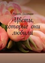 Цветы, которые онилюбили