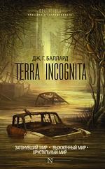 Terra Incognita: Затонувший мир. Выжженный мир. Хрустальный мир