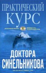 Практический курс доктора Синельникова (голубая)