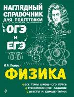 Физика ( Ирина Мечеславовна Попова  )