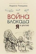 Война, блокада, я и другие… Мемуары ребёнка войны. Для детей среднего школьного возраста