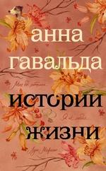 Истории жизни (сборник)