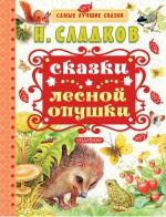 Сказки лесной опушки (сборник)