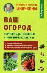 Ваш огород. Корнеплоды. Бобовые и зеленые культуры