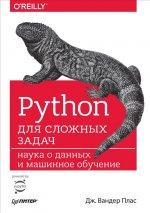 Python для сложных задач: наука о данных и машинное обучение