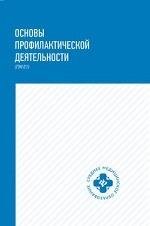 Основы профилактической деятельности (ПМ. 01). Учебник