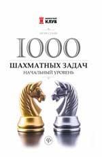 1000 шахматных задач: начальный уровень