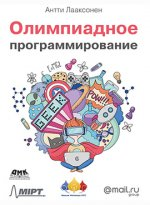 Олимпиадное программирование