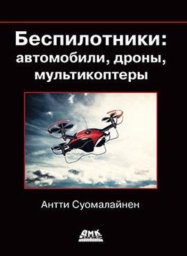Беспилотники: автомобили, дроны, мультикоптеры