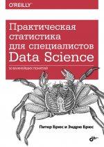 Практическая статистика для специалистов Data Science: 50 важнейших понятий