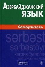 Азербайджанский язык. Самоучитель