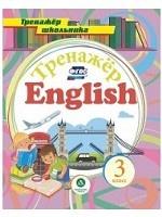 Английский язык. 3 класс. Тренажёр для закрепления знаний. ФГОС