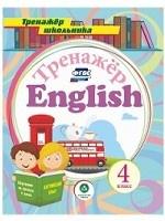 Английский язык. 4 класс. Тренажёр для закрепления знаний. ФГОС