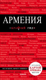 Армения /Красный гид