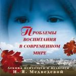 Лекция «Проблемы воспитания в современном мире»