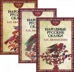 Народные русские сказки. В 3 т. 2-е изд