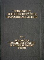 Генофонд и геногеография народонаселения. Т.1: Генофонд населения России и сопредельных стран