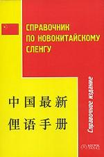 Справочник по новокитайскому сленгу