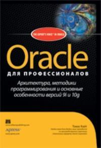 Oracle для профессионалов: архитектура, методики программирования и основные особенности версий 9i и 10g