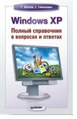 Windows XP: Полный справочник в вопросах и ответах