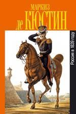 Россия в 1839 году