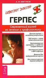 Герпес. Современный взгляд на лечение и профилактику