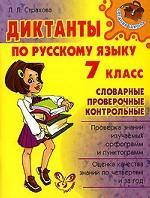 Диктанты по русскому языку. 7 класс. Словарные, проверочные, контрольные