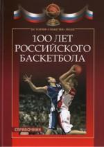 100 лет российского баскетбола: история, события, люди