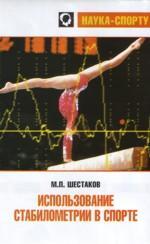 Использование стабилометрии в спорте