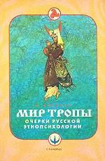 Мит тропе: Очерки русской этнопсихологии: издание 2-е, дополненное