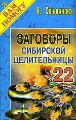 Заговоры сибирской целительницы: Выпуск 22