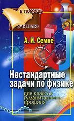 Скачать Нестандартные задачи по физике. Для классов гуманитарного профиля бесплатно А.И. Семке