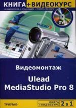 Adobe After Effects 7. 0. Видеомонтаж, спецэффекты, создание видеокомпозиций + СD