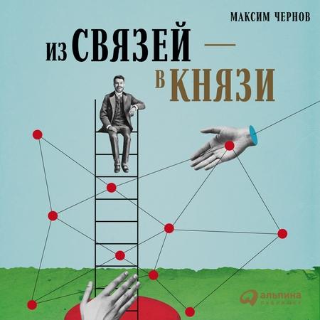 Из связей – в князи, или Современный нетворкинг по-русски
