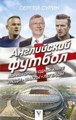 Английский футбол: вся история в одной книге