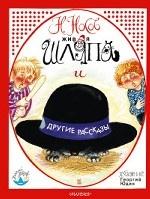 Живая шляпа и другие рассказы